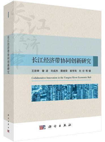 长江经济带协同创新研究