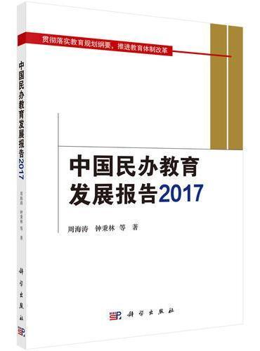 中国民办教育发展报告2017