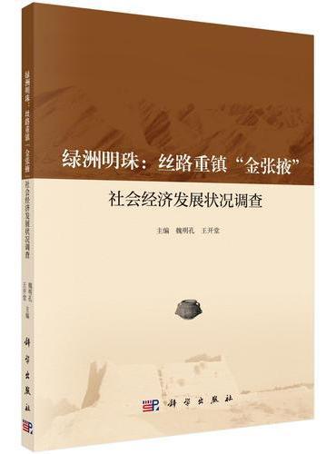 """绿洲明珠:丝路重镇""""金张掖""""社会经济发展状况调查"""