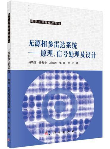 无源相参雷达系统——原理、信号处理及设计