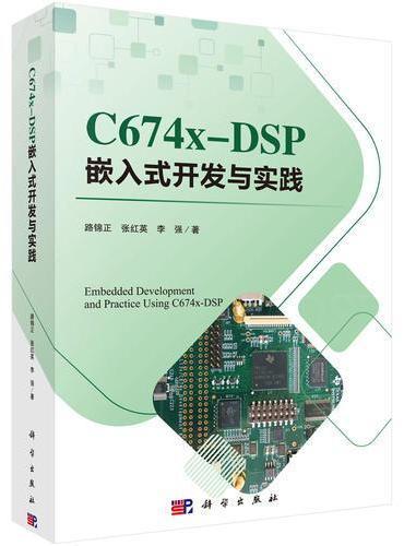 C674X-DSP嵌入式开发与实践