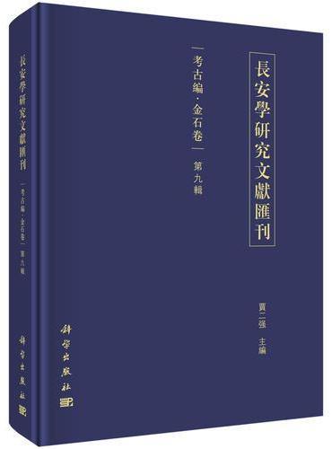 长安学研究文献汇刊·考古编.金石卷 第九辑