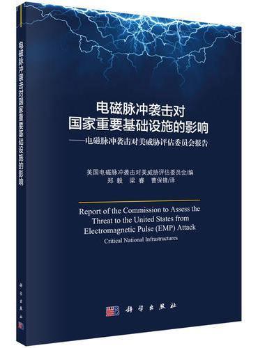 电磁脉冲袭击对国家重要基础设施的影响——电磁脉冲袭击对美威胁评估委员会报告