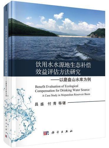 饮用水水源地生态补偿效益评估方法研究:以磨盘山水库为例