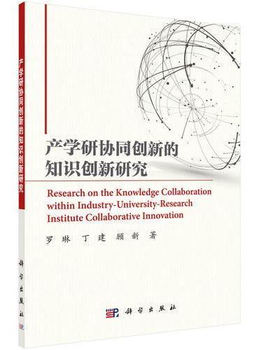 产学研协同创新的知识协同研究