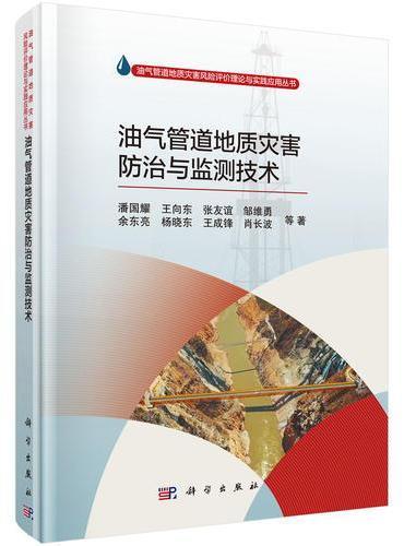 油气管道地质灾害防治与监测技术