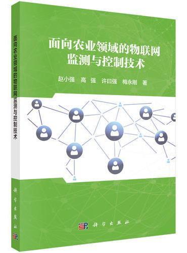 面向农业领域的物联网监测与控制技术