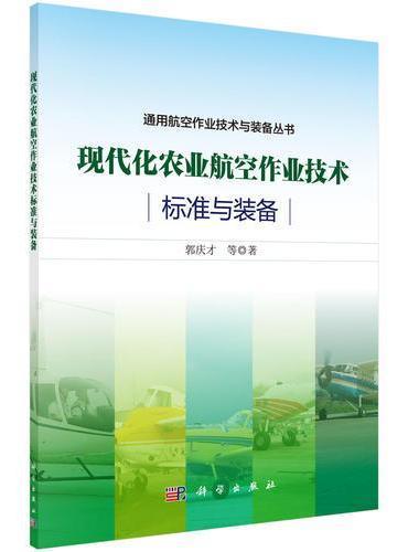 现代化农业航空作业技术标准与装备