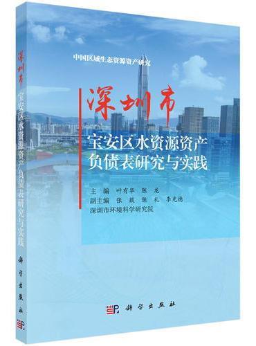 深圳市宝安区水资源资产负债表研究与实践