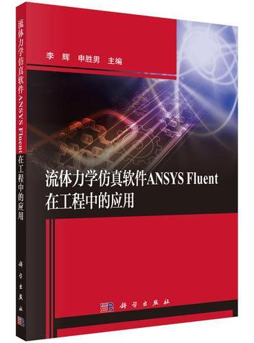 流体力学仿真软件ANSYS Fluent在工程中的应用