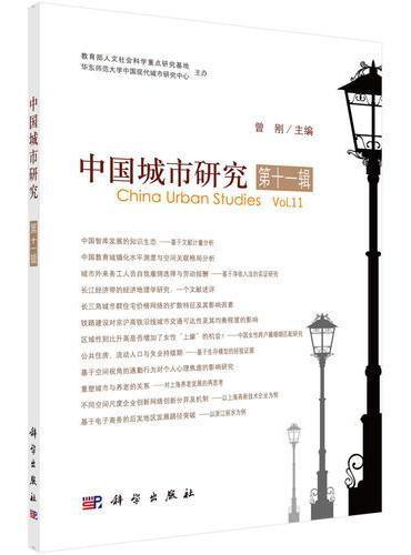 中国城市研究·第十一辑