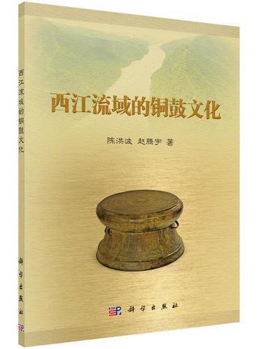 西江流域的铜鼓文化