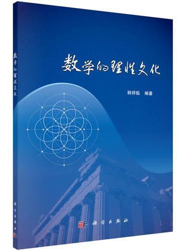 数学的理性文化