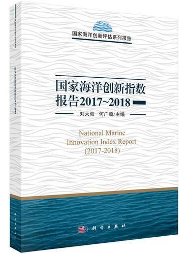 国家海洋创新指数报告 2017~2018