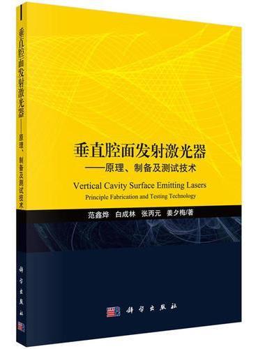 垂直腔面发射激光器——原理、制备及测试技术