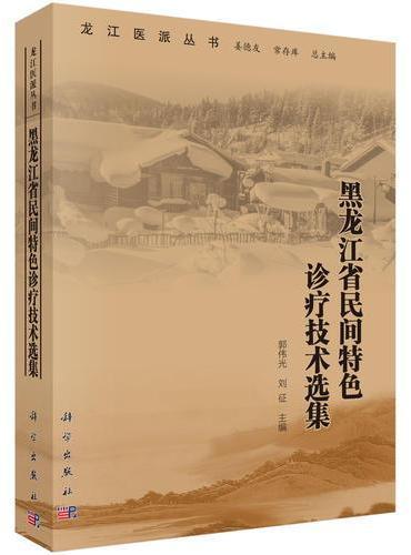 黑龙江省民间特色诊疗技术选集
