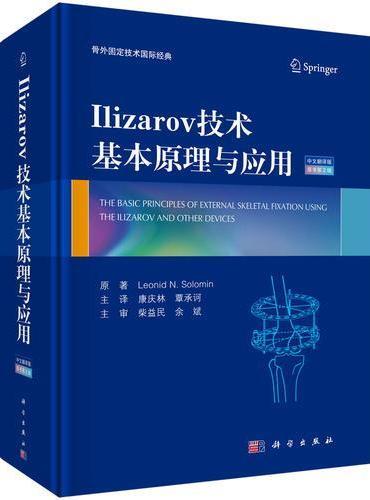 Iizarov技术原理与应用(中文翻译版,原书第2版)