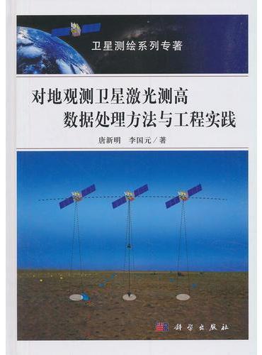 对地观测卫星激光测高数据处理方法与工程实践