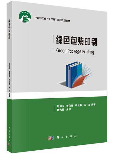 绿色包装印刷
