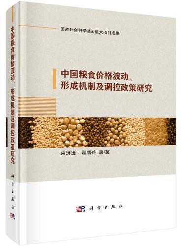 粮食价格波动、形成机制及调控政策研究