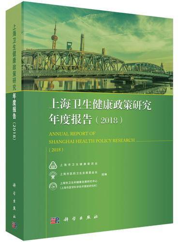 上海卫生健康政策研究年度报告(2018)