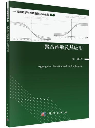 聚合函数及其应用