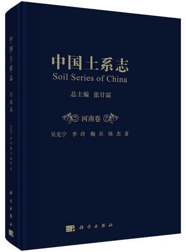 中国土系志·河南卷