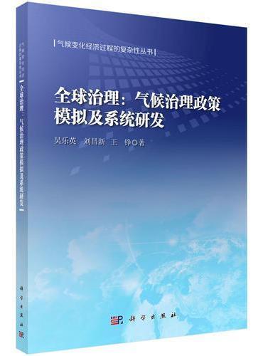 全球治理:气候治理政策模拟及系统研发