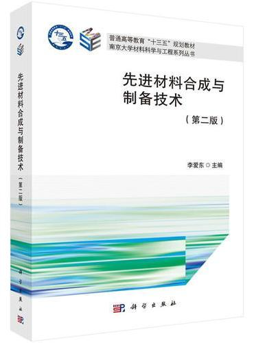 先进材料合成与制备技术(第二版)