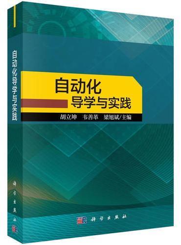 自动化导学与实践(上)