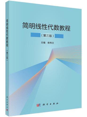 简明线性代数教程(第三版)