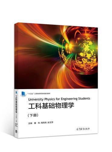 工科基础物理学(下册)