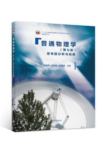 普通物理学(第七版)思考题分析与拓展