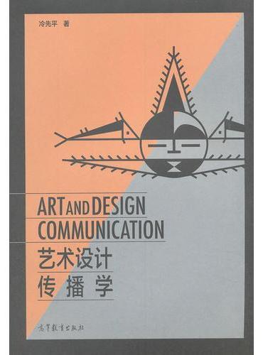 艺术设计传播学