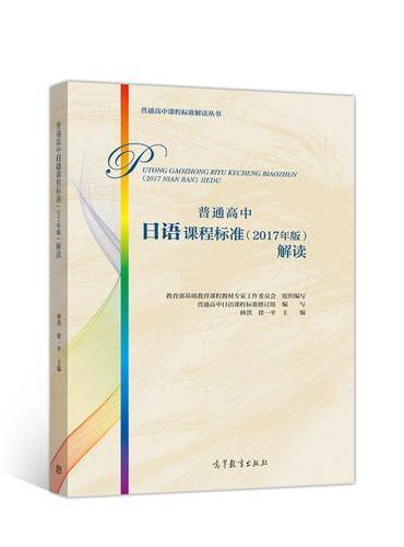 普通高中日语课程标准(2017年版)解读