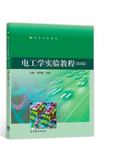 电工学实验教程(第2版)