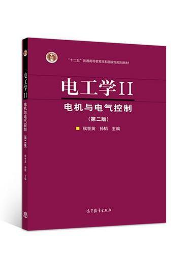 电工学II--电机与电气控制(第2版)