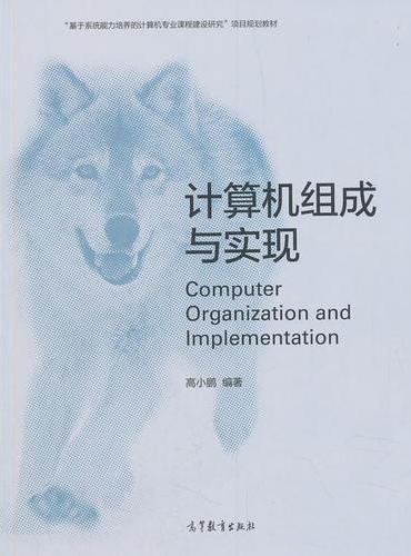 计算机组成与实现
