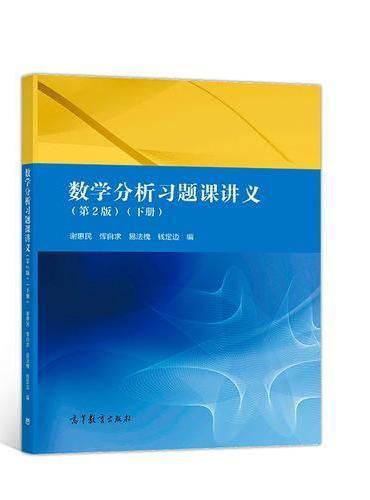 数学分析习题课讲义(第2版)(下册)