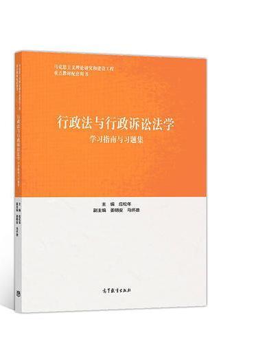 行政法与行政诉讼法学学习指南与习题集