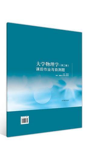大学物理学(第二版)课后作业与自测题