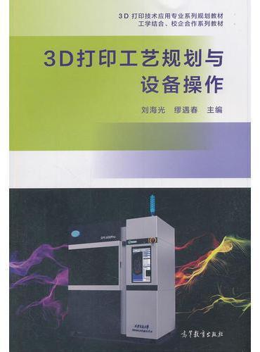 3D打印工艺规划与设备操作