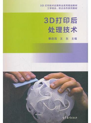 3D打印后处理技术