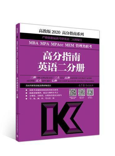 2020MBA MPA MPAcc MEM管理类联考高分指南英语二分册