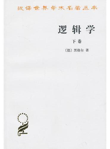 逻辑学(下卷)(汉译名著本)