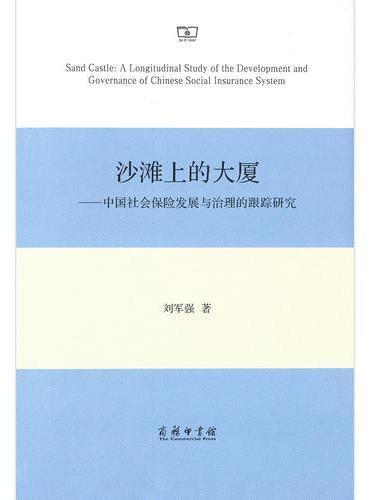 沙滩上的大厦——中国社会保险发展与治理的跟踪研究