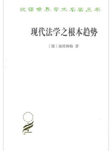现代法学之根本趋势(汉译名著本16)