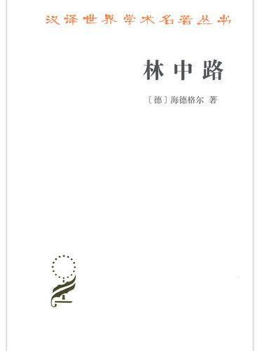 林中路(汉译名著本16)