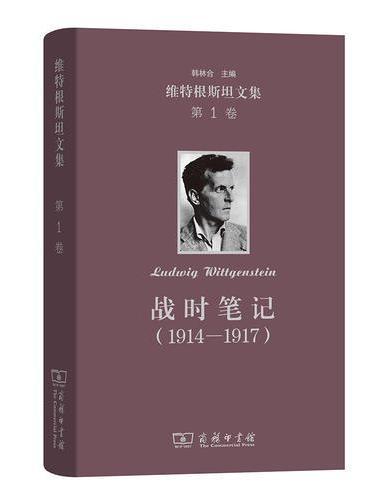 战时笔记(1914—1917)(维特根斯坦文集)