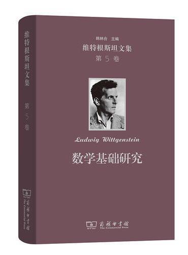 数学基础研究(维特根斯坦文集 第5卷)